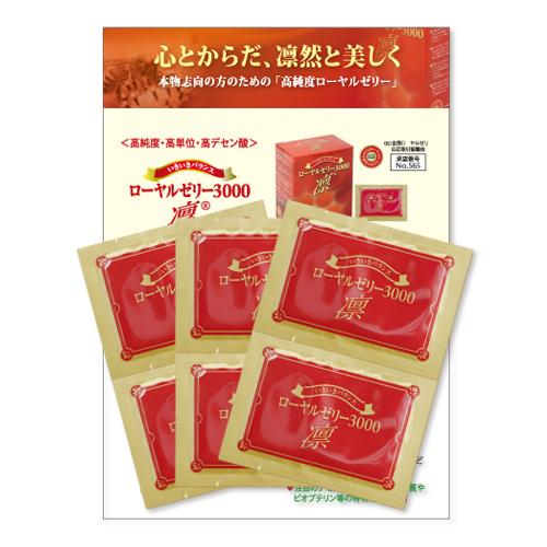 ローヤルゼリー3000凛(りん)(お試し6袋)